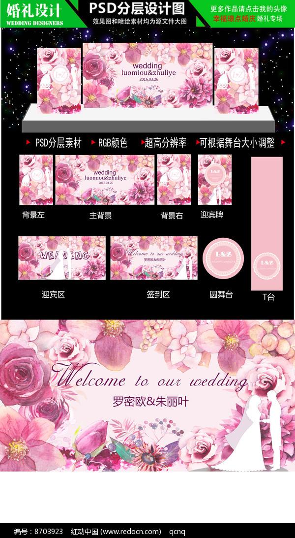 花海玫瑰主题婚礼舞台背景设计图片