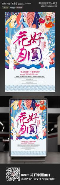 花好月圆中秋节促销海报设计
