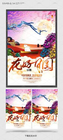 花好月圆中秋节海报模板 PSD