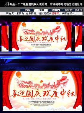 欢度国庆中秋舞台背景
