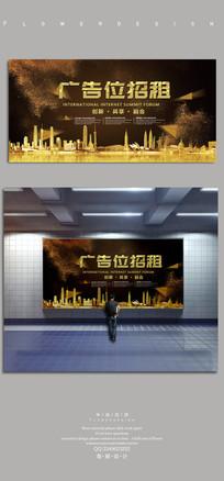 黄金广告位招租海报