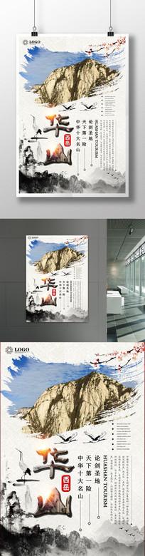 华山创意设计海报
