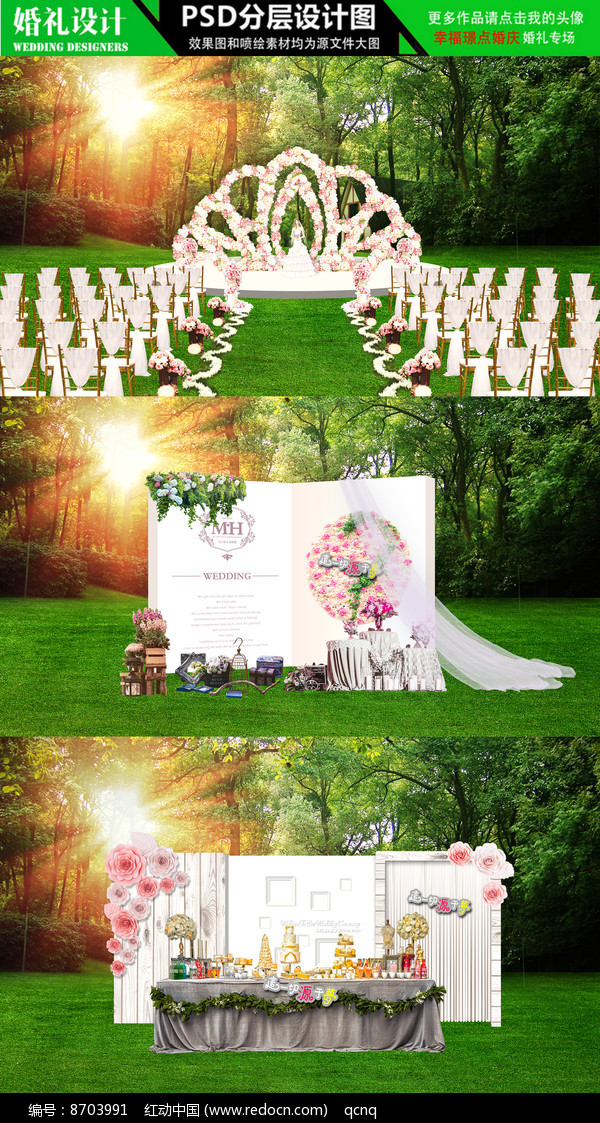 户外草坪婚礼设计效果图设计图片