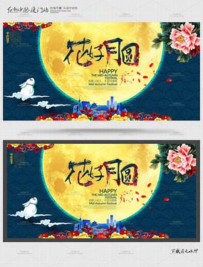 简约花好月圆中秋节背景展板