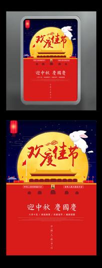 简约中秋国庆双节同庆宣传海报