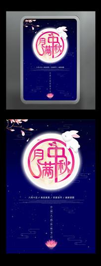简约中秋节促销宣传海报