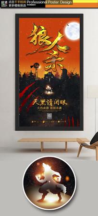 经典桌游狼人杀游戏宣传海报