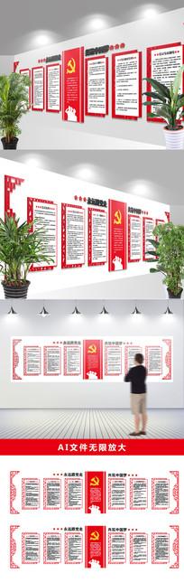 精美党建活动室文化墙造型设计