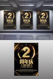 金色2周年庆海报