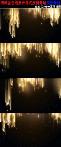 金色线条开幕式庆典开场视频