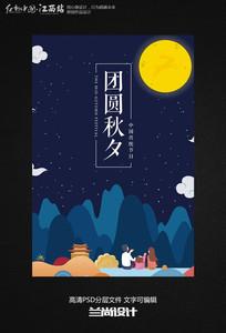 卡通中秋节海报设计