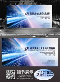 科技商务电子背景布
