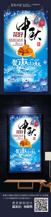 蓝色时尚浓情中秋节活动海报