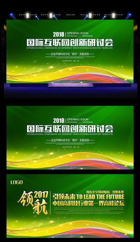 绿色科技会议展板背景