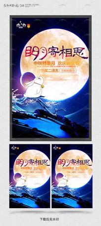 明月寄相思中秋节海报模板
