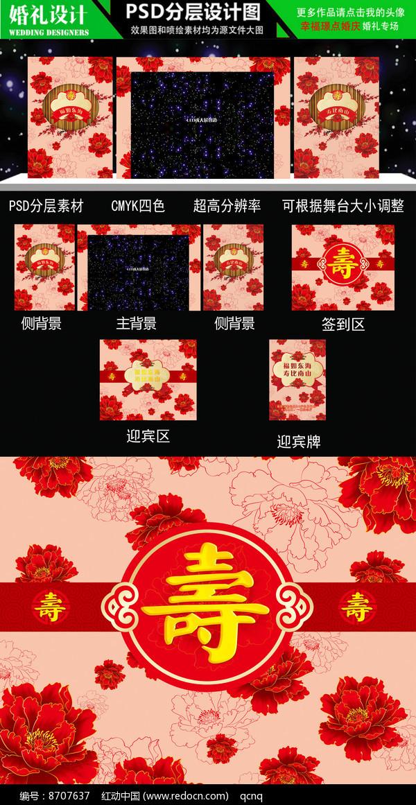 牡丹花开寿宴背景设计效果图图片
