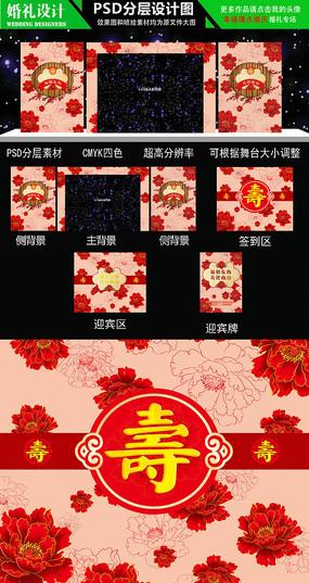 牡丹花开寿宴背景设计效果图