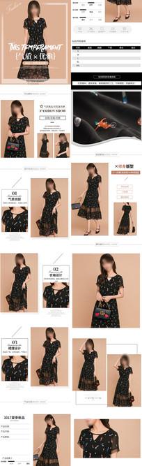 女装夏季时尚连衣裙详情页设计