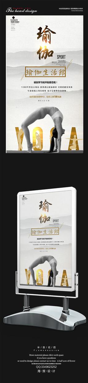 瑜伽瑜伽培训班海报设计