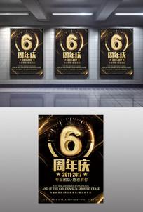 前卫6周年庆海报