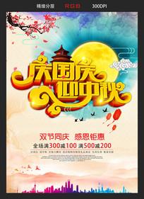 庆国庆迎中秋双节同庆海报