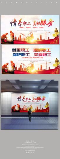 情系职工工会宣传展板设计