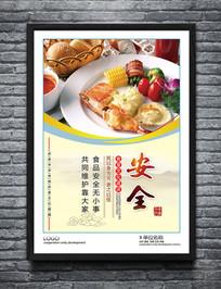 企业食堂文化展板