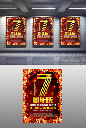 七周年庆店庆促销海报