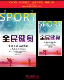 全民健身运动海报素材设计