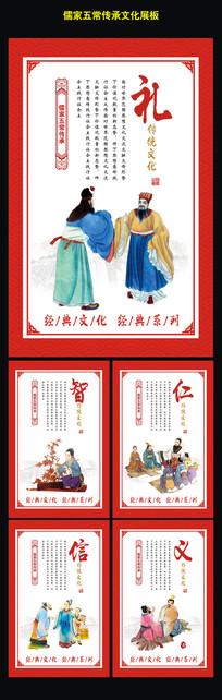 儒家传统文化校园文化展板