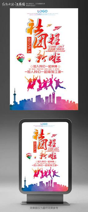 水彩社团招新海报设计 篮球社团招新海报 社团招新啦海报设计 魔方