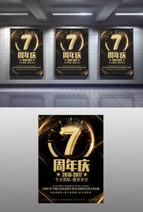 时尚7周年庆海报