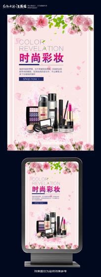 时尚彩妆促销海报设计