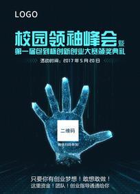 时尚炫酷企业科技海报会议模板