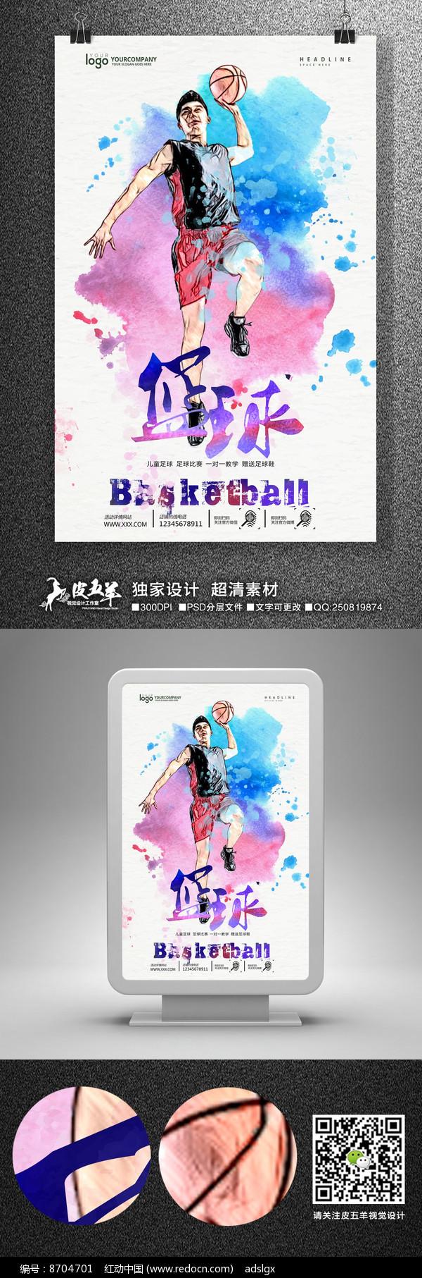 海报设计 水彩篮球社迎新招新海报  请您分享: 素材描述:红动网提供