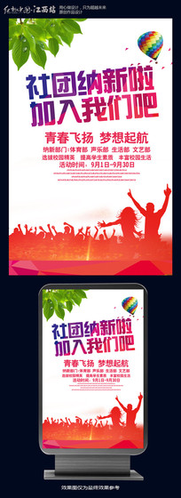 水彩社团招新海报设计