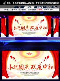 水彩中国风闹中秋迎国庆晚会