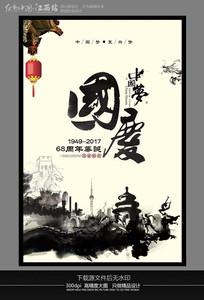 水墨创意国庆节海报设计