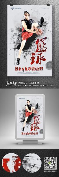 水墨篮球招生宣传海报