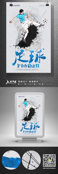 水墨足球招生宣传海报