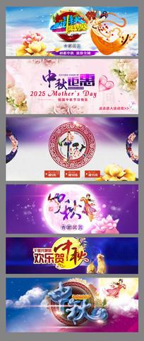 淘宝天猫中秋节卡通风首页海报