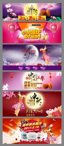 淘宝天猫中秋节首页轮播海报