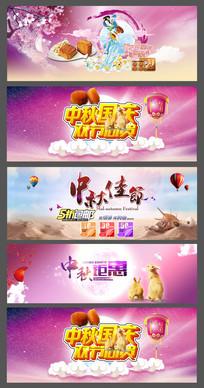 淘宝天猫中秋首页促销海报
