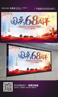 唯美水墨国庆68周年海报设计