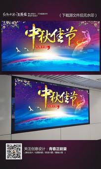 唯美中国风中秋佳节海报设计