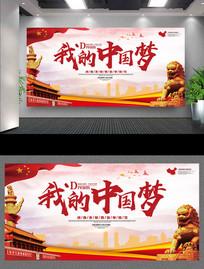 我的中国梦党建背景展板