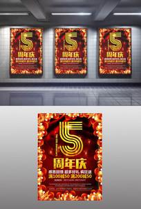 五周年庆店庆促销海报