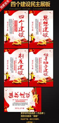 习近平民主党提出四个建设党建