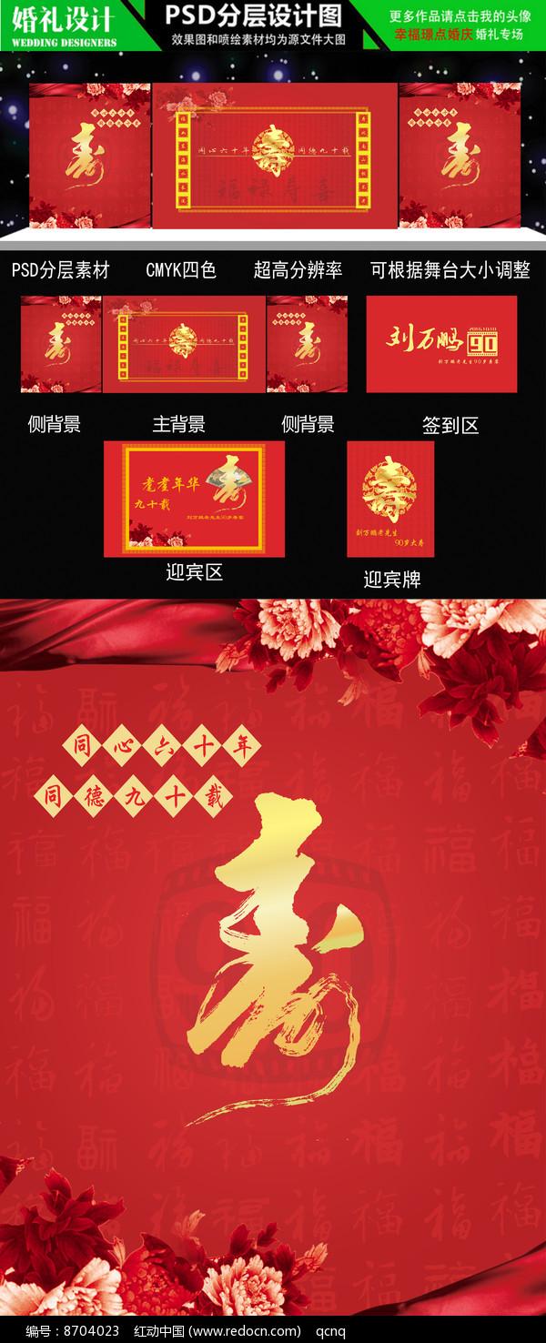 喜庆八十大寿寿庆寿宴设计图片
