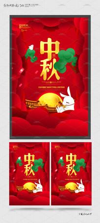 喜庆创意中秋节宣传海报